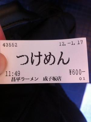 20120117122727_iphone_4
