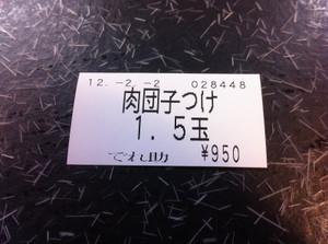 20120202121116_iphone_4