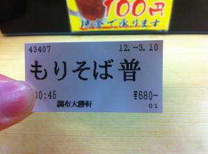 20120310004846_iphone_4