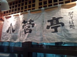 小菅亭@長野駅