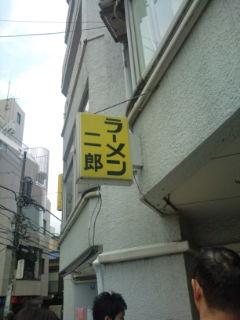 ラーメン二郎@<br />  ひばりが丘駅前店