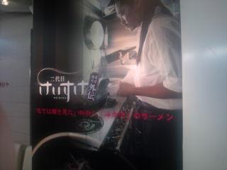 二代目けいすけ海老そば外伝@<br />  東京駅