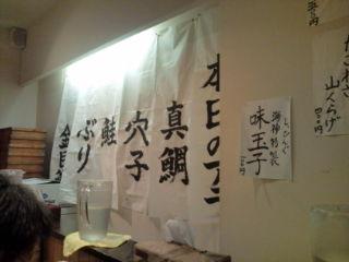 海神@新宿