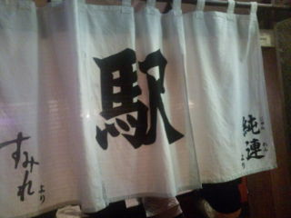らーめんの駅@<br />  新横浜ラーメン博物館