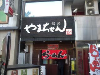 麺匠やまちゃん@<br />  高崎