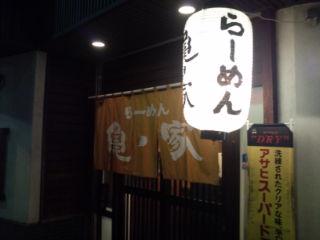亀ノ家@松本