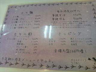 とり麺や五色@<br />  松本