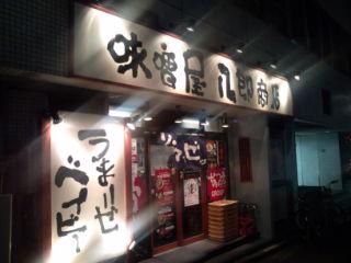 味噌屋八郎商店@<br />  新宿