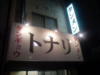 タンギョーPart2(<br />  トナリ@木場)