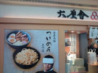 六厘舎 TOKYO@<br />  東京駅