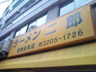 ラーメン二郎@<br />  新宿歌舞伎町