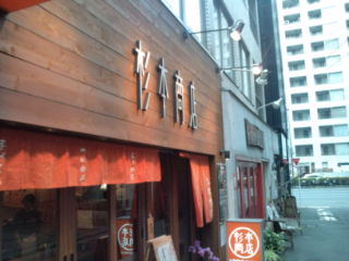 杉本商店@<br />  西新宿