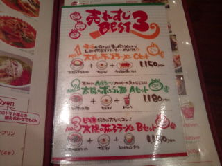 太陽のトマト麺Next@<br />  新宿ミロード