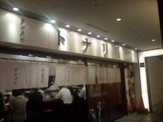 トナリ@丸の内TOKIA
